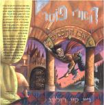 Cover of: הארי פוטר וחדר הסודות